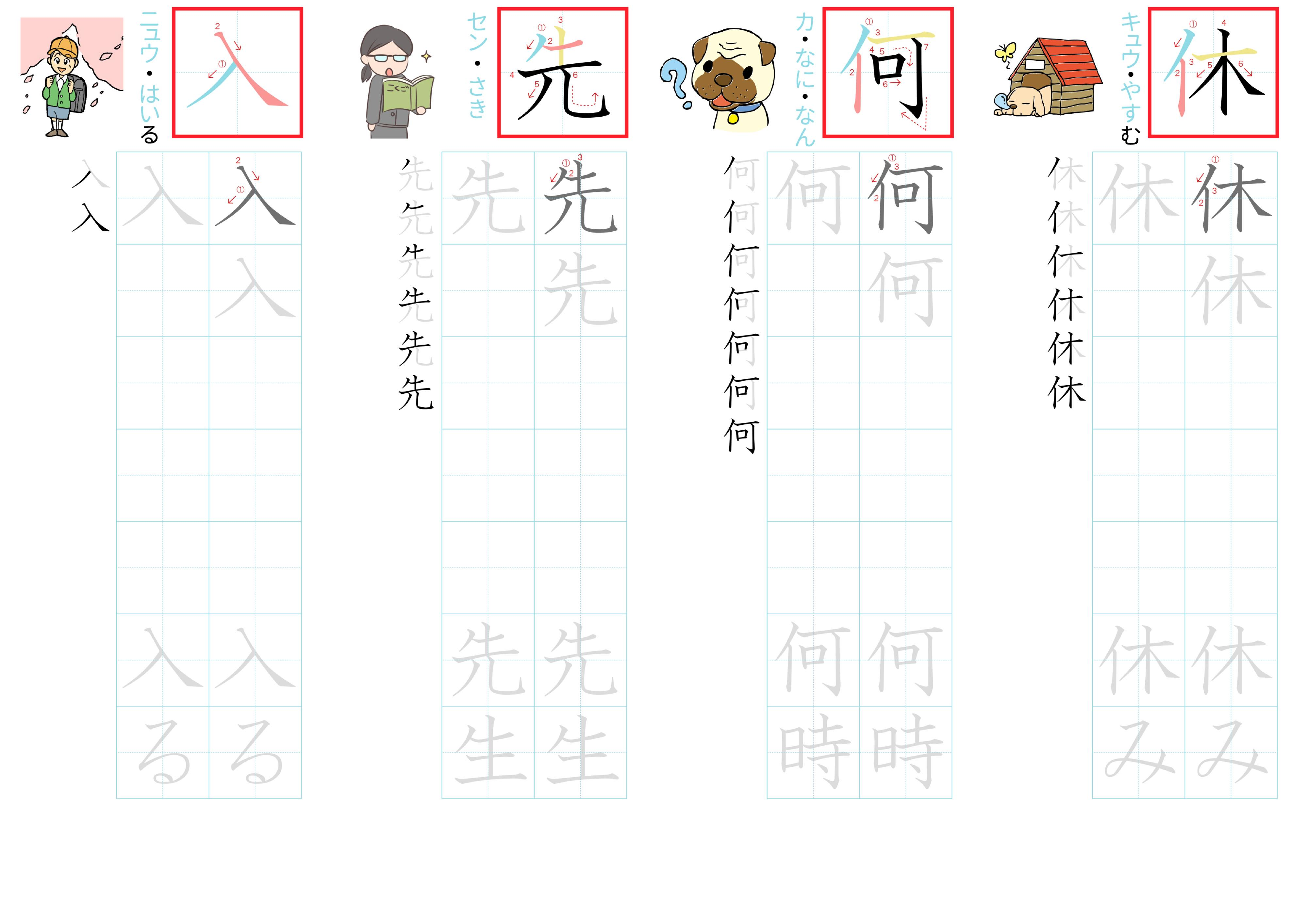 kanji-practice-card-n5-japanese-004