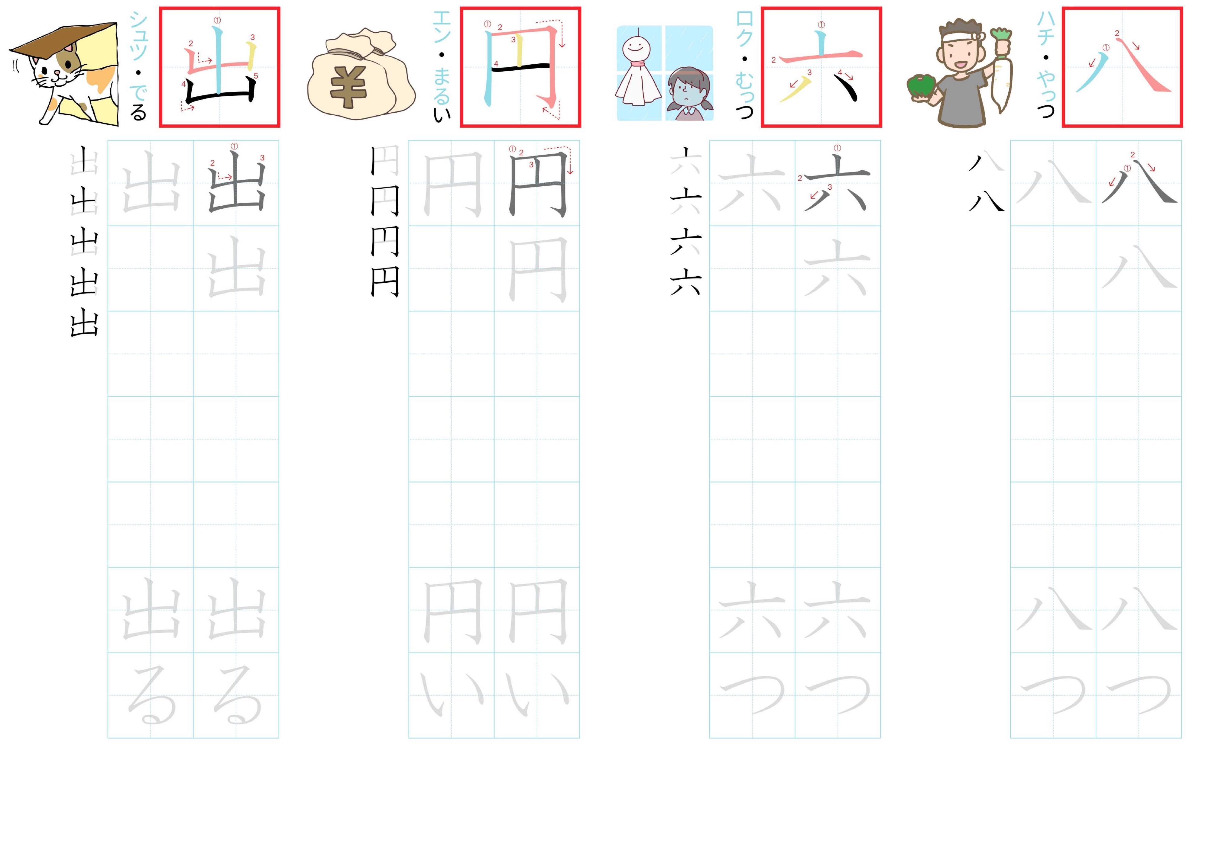 kanji-practice-card-n5-japanese-005