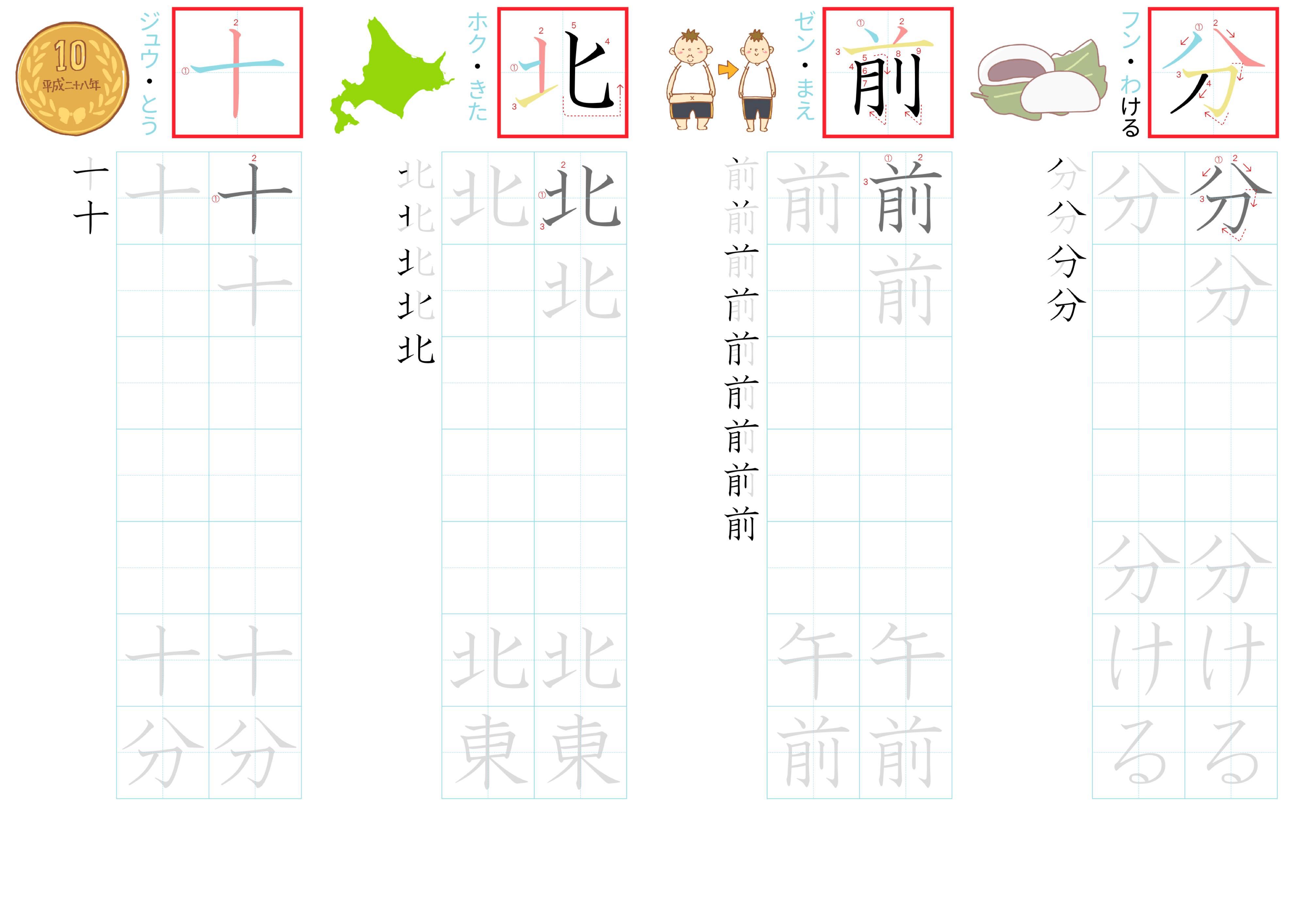 kanji-practice-card-n5-japanese-006