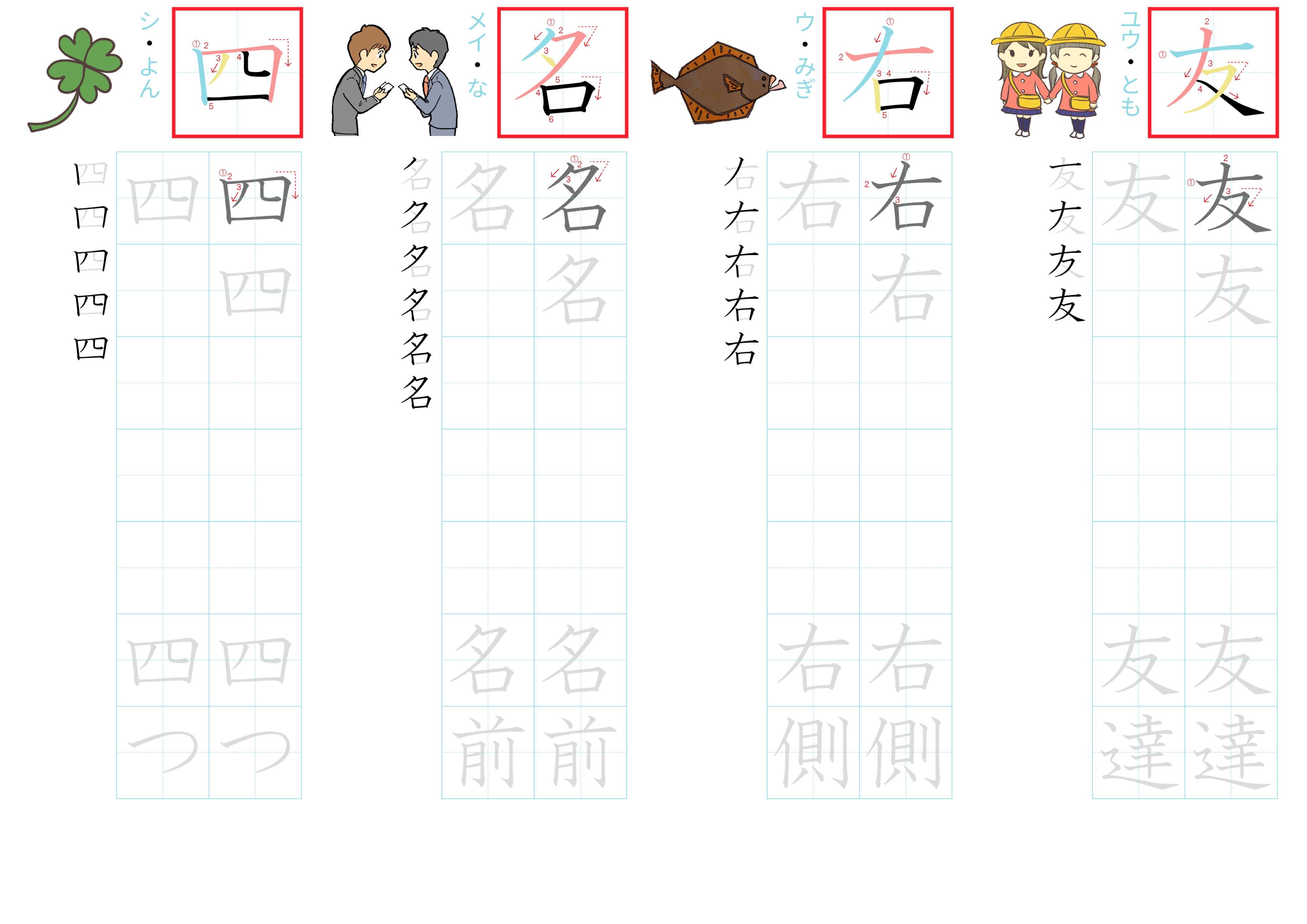kanji-practice-card-n5-japanese-008