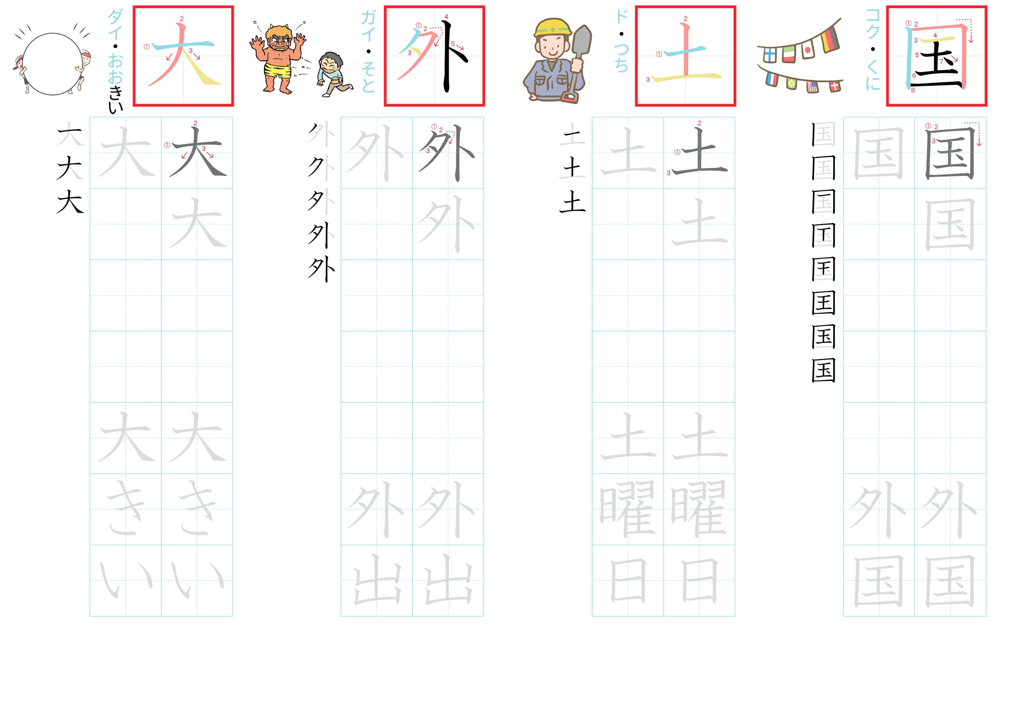 kanji-practice-card-n5-japanese-009