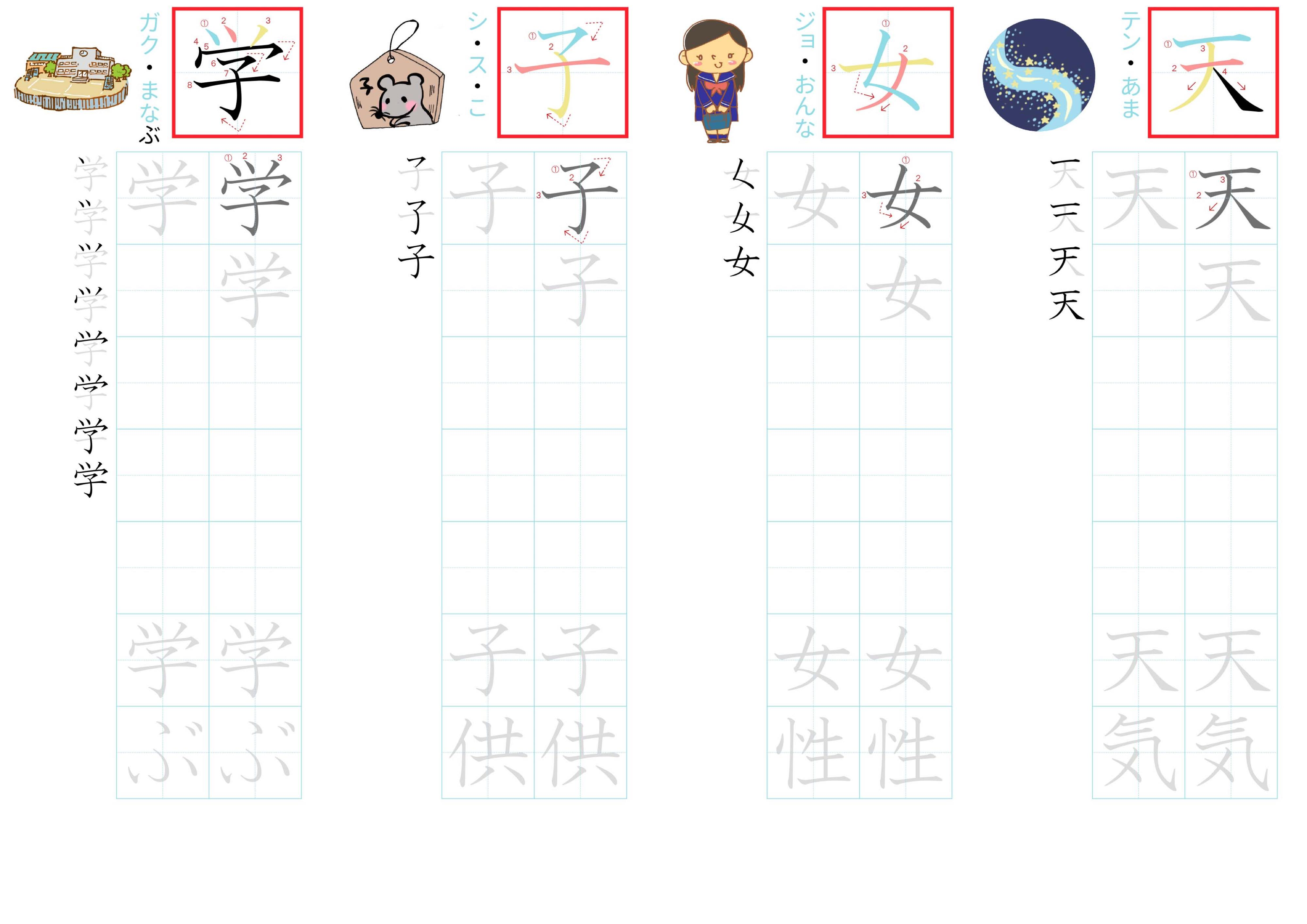 kanji-practice-card-n5-japanese-010