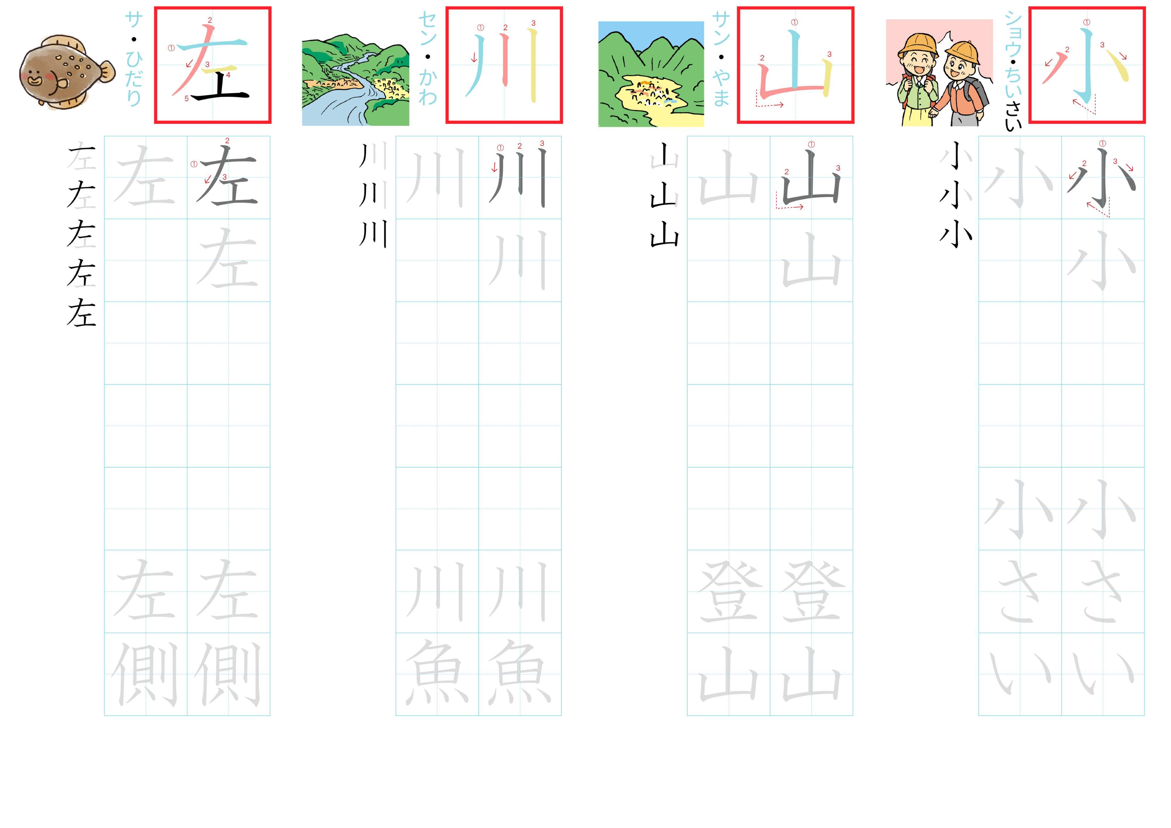 kanji-practice-card-n5-japanese-011