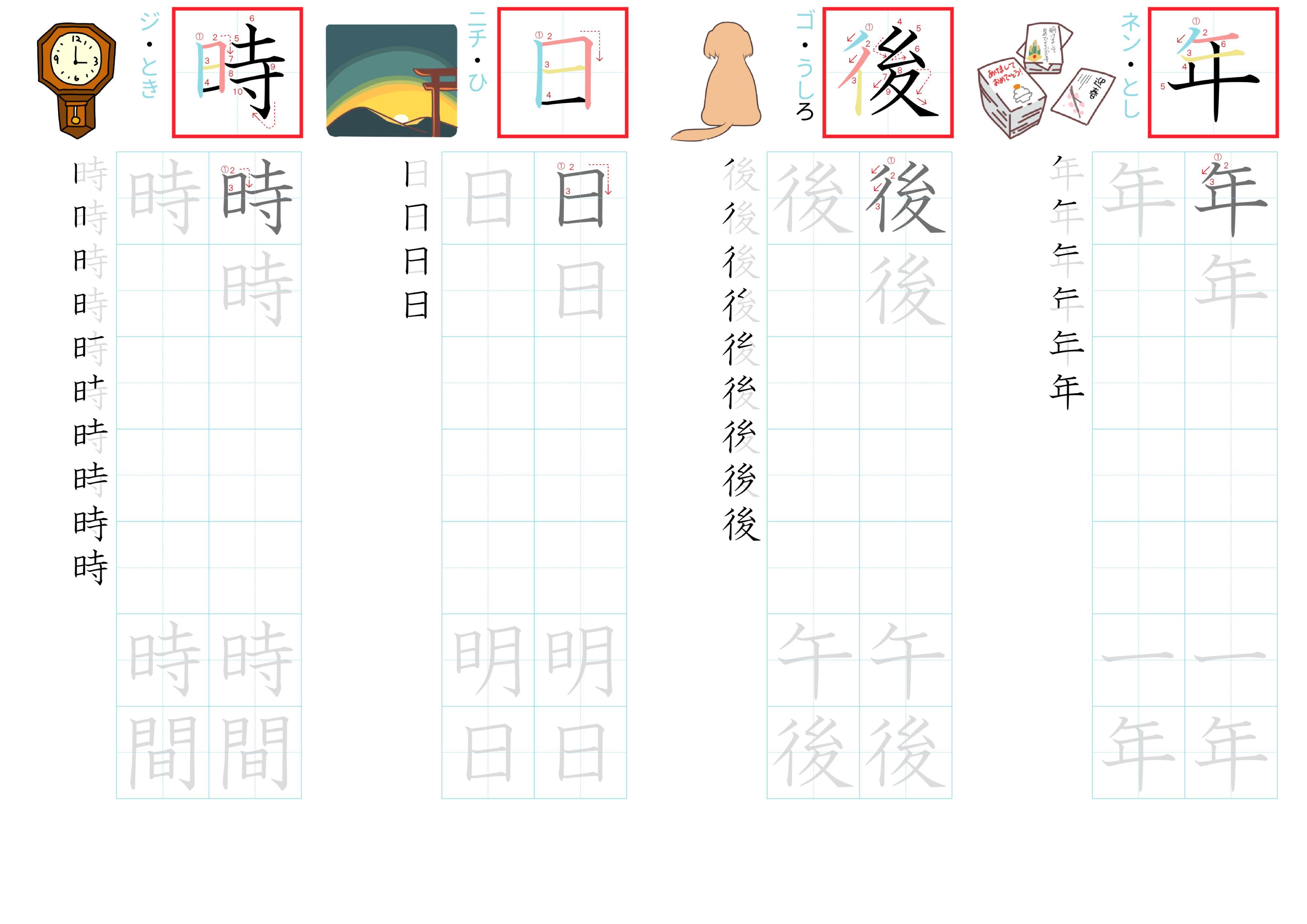 kanji-practice-card-n5-japanese-012