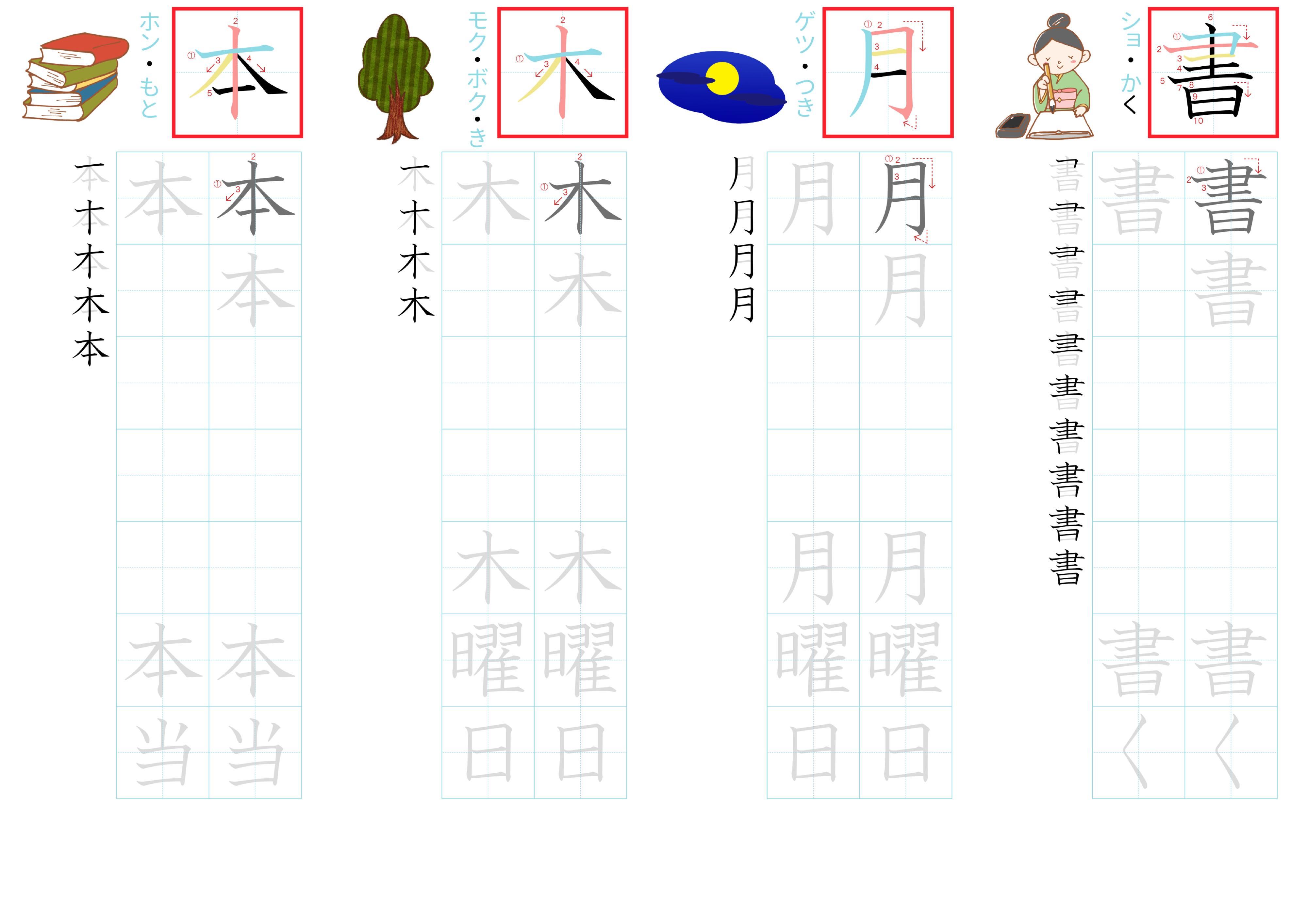 kanji-practice-card-n5-japanese-013