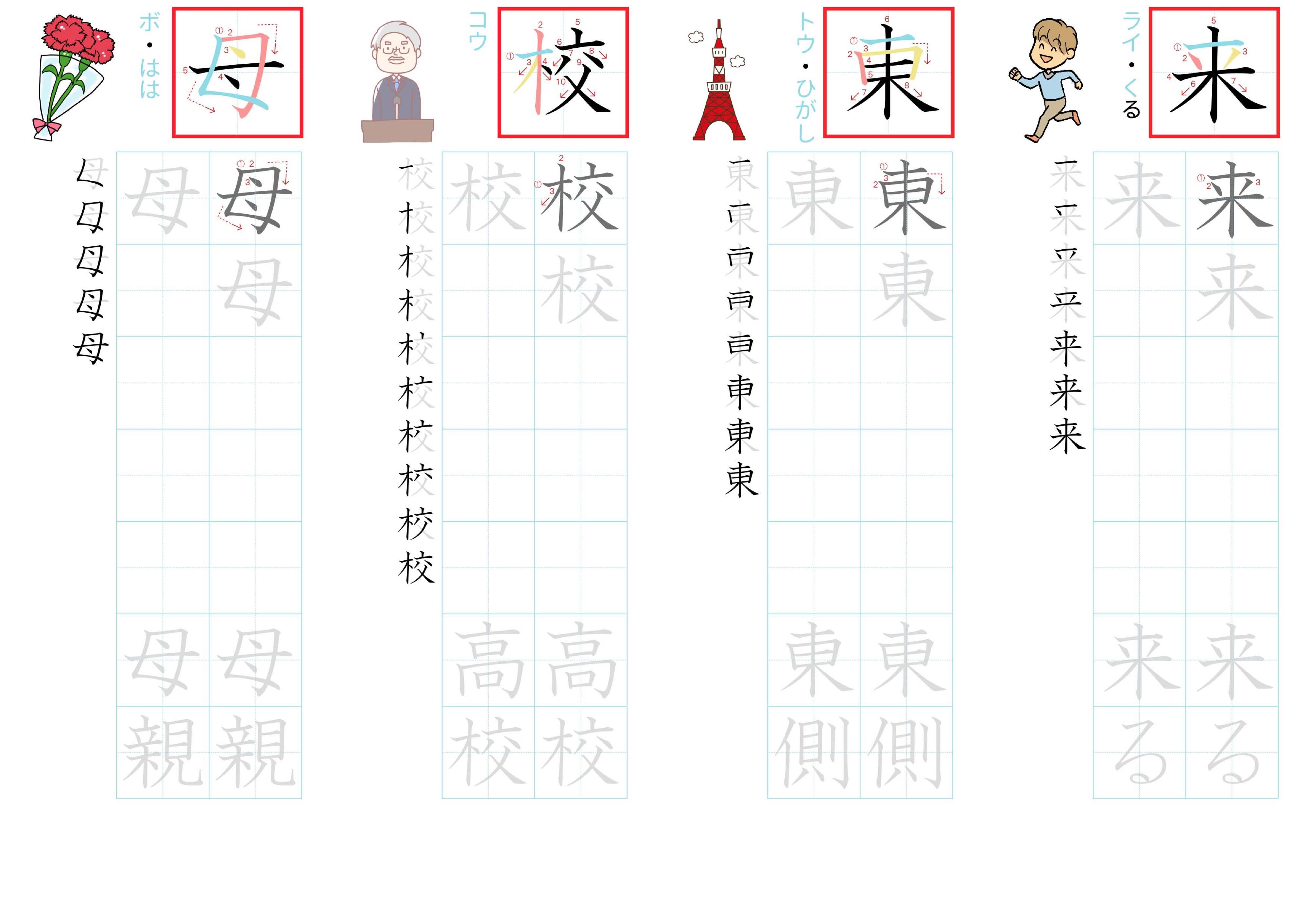 kanji-practice-card-n5-japanese-014