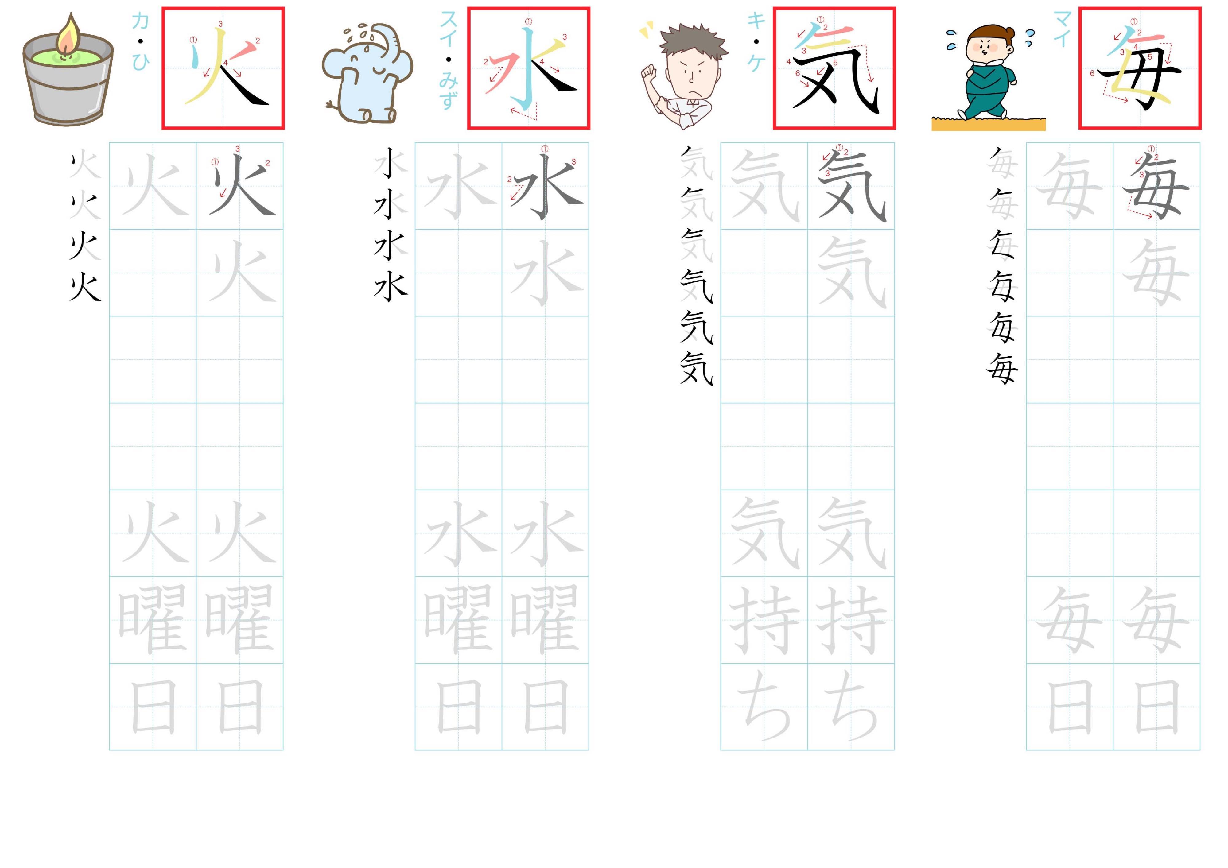 kanji-practice-card-n5-japanese-015