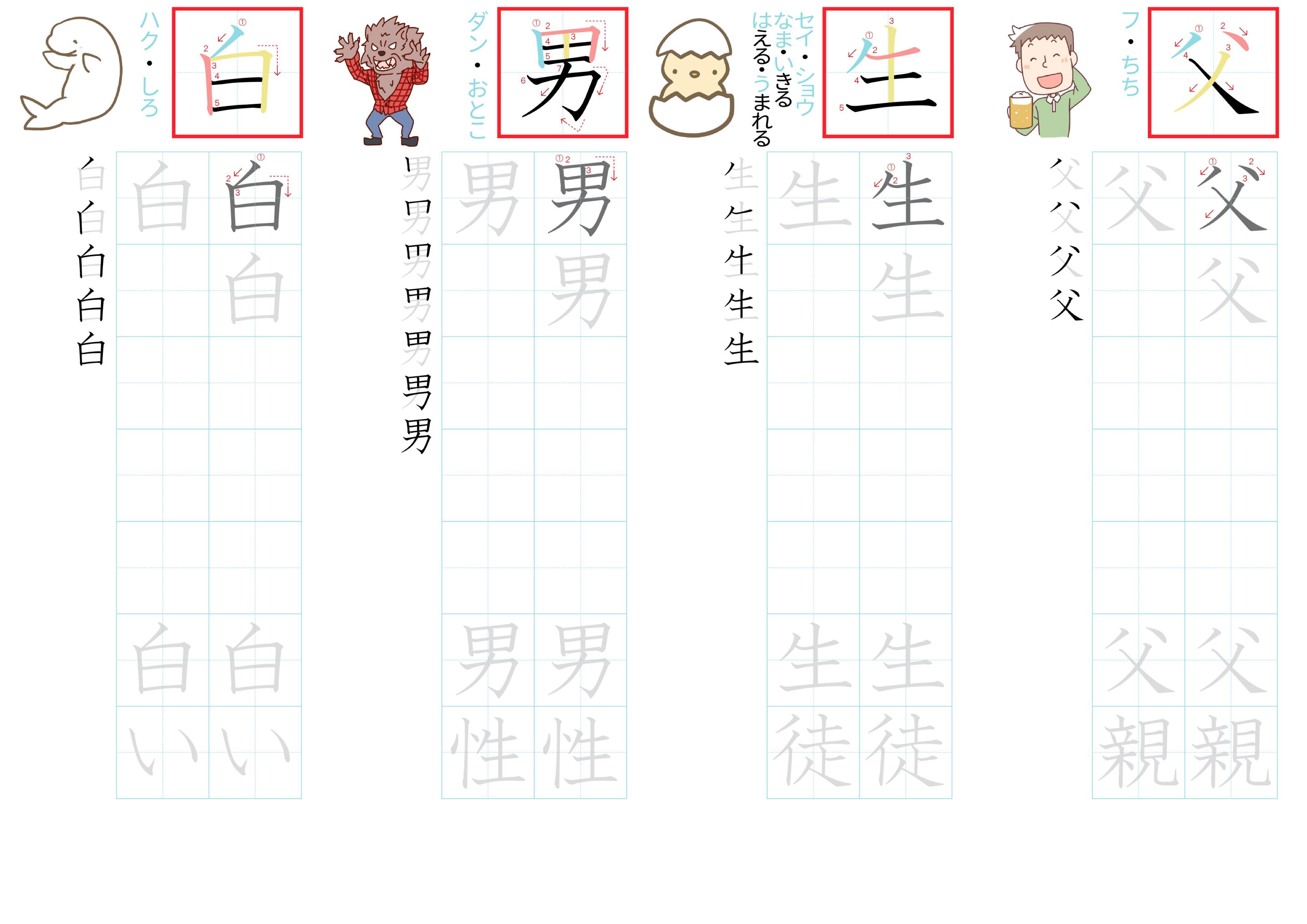 kanji-practice-card-n5-japanese-016