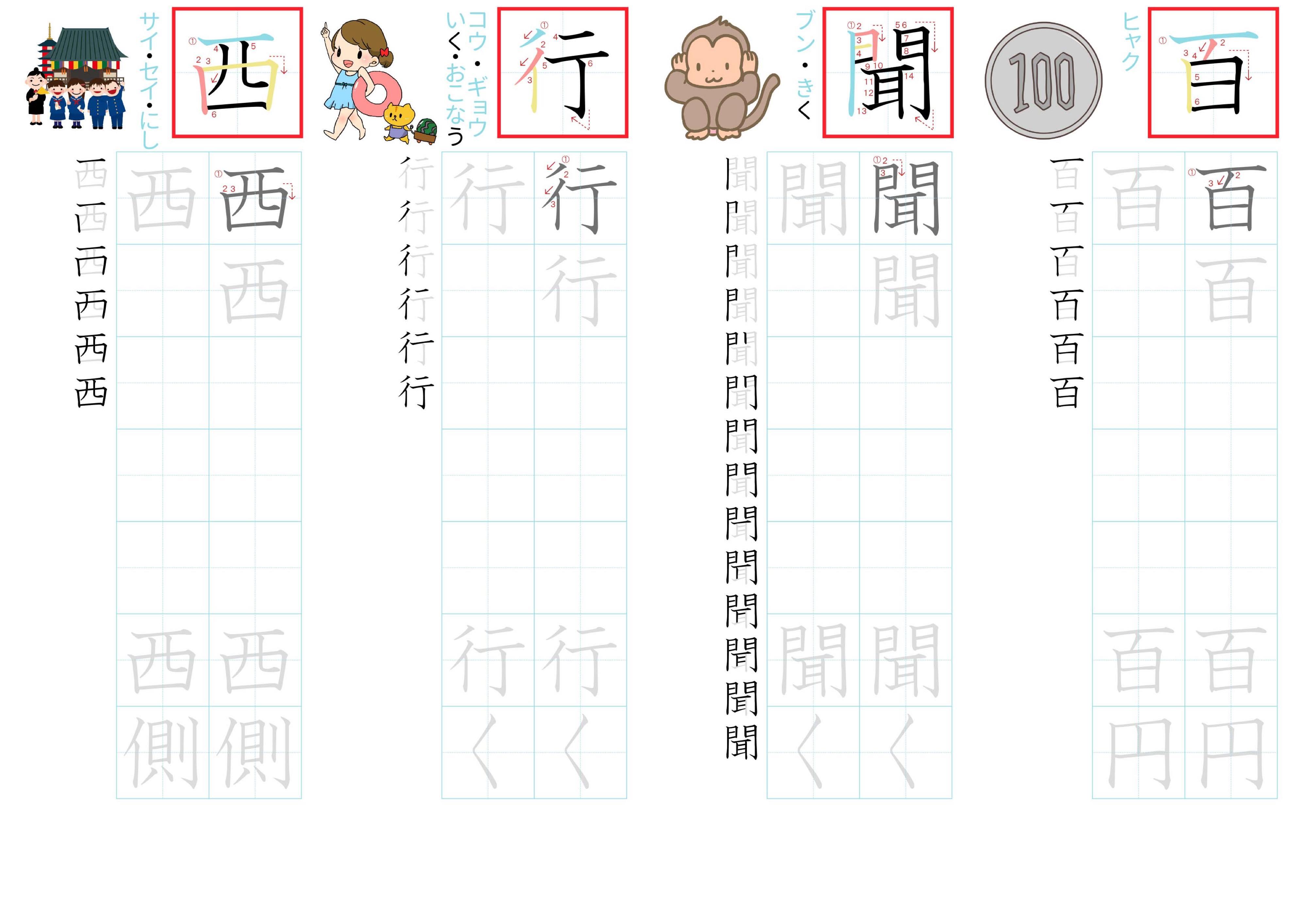 kanji-practice-card-n5-japanese-017