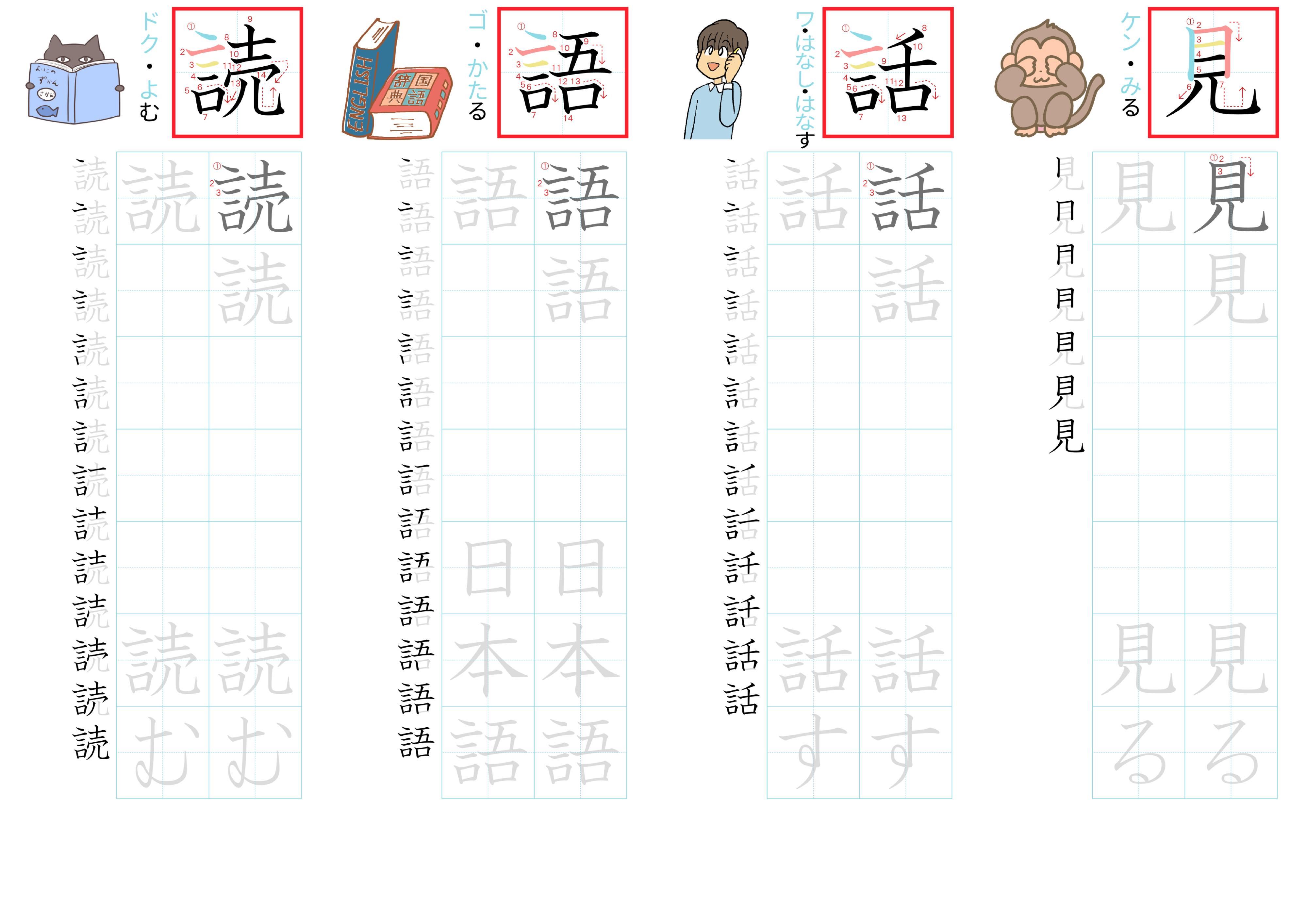 kanji-practice-card-n5-japanese-018