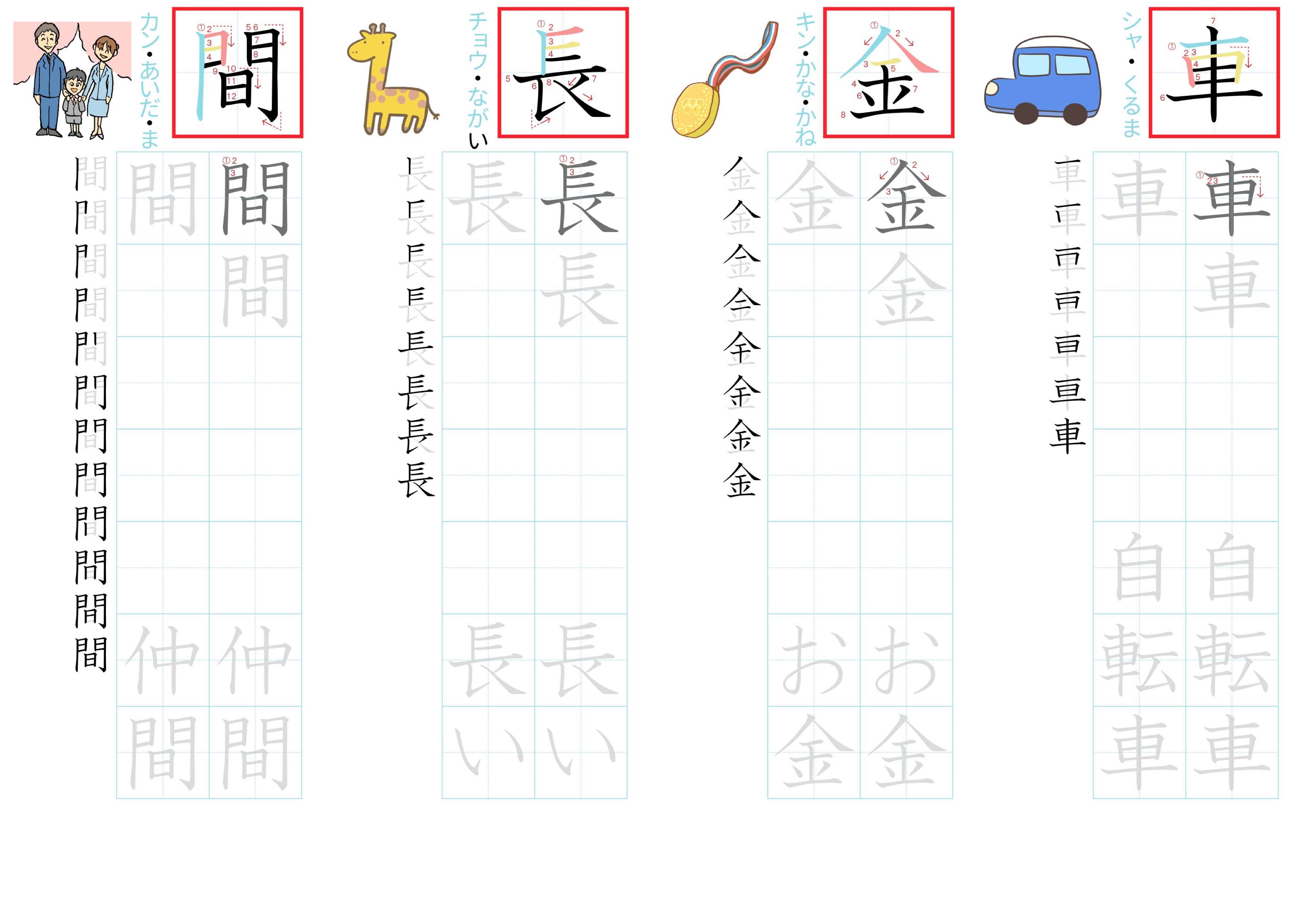 kanji-practice-card-n5-japanese-019
