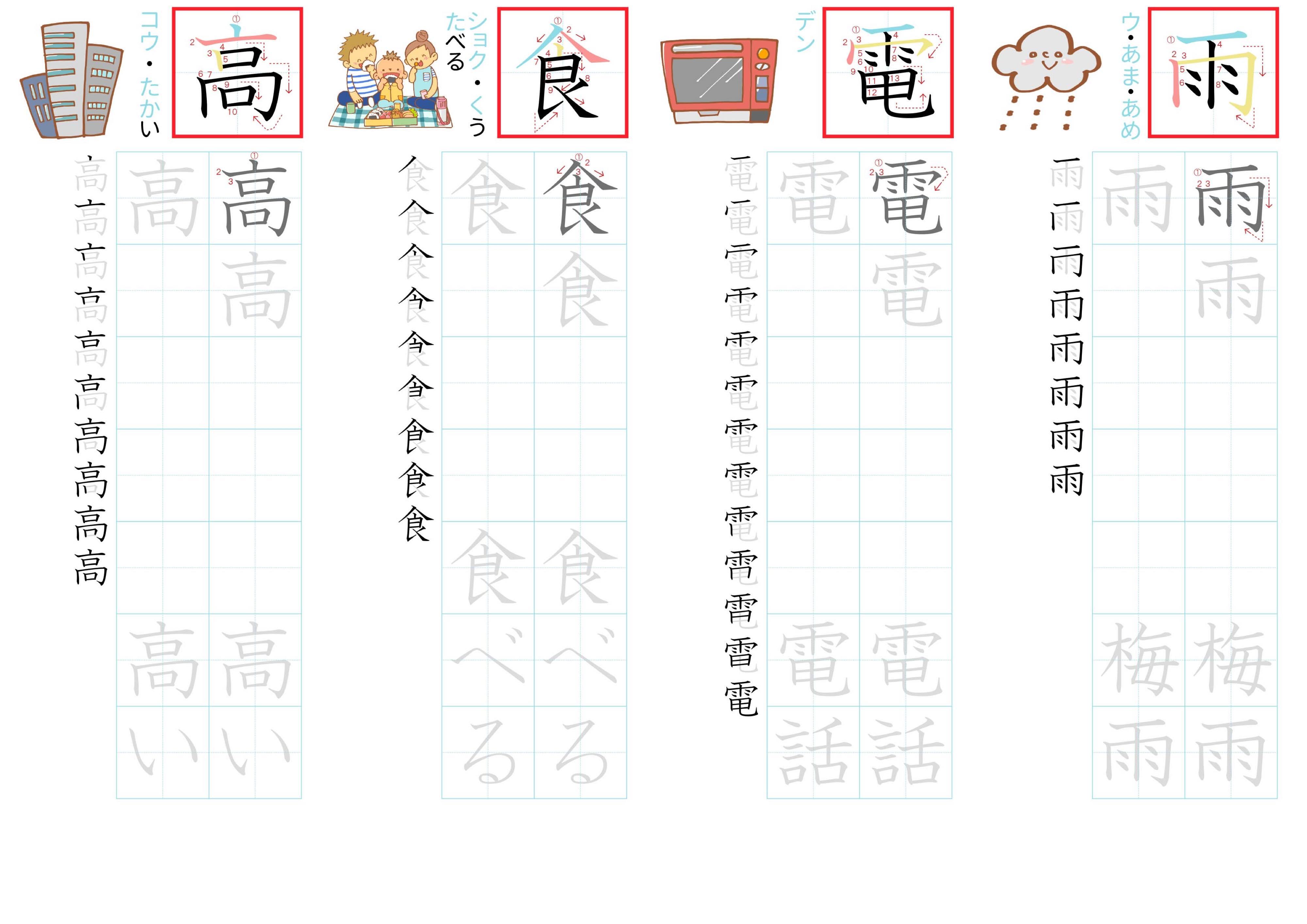 kanji-practice-card-n5-japanese-020