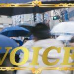 0120-2020-uki-vs-tsuyu-voice-learn-japanese-online-how-to-speak-japanese-language-for-beginners-basic-study-in-japan