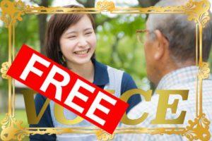 0302-2020-free-vocie-tsukuriwarai-vs-aisowarai-learn-japanese-online-how-to-speak-japanese-language-for-beginners-basic-study-in-japan