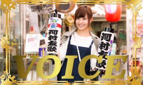 0320-2020-voice-teishutsu-vs-teikyou-learn-japanese-online-how-to-speak-japanese-language-for-beginners-basic-study-in-japan