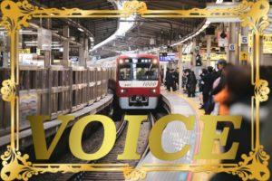 0721-2020-voice-free-eki-vs-teiryuujo-learn-japanese-online-how-to-speak-japanese-language-for-beginners-basic-study-in-japan