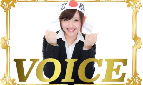 0916-2020-voice-iyoiyo-vs-toutou-learn-japanese-online-how-to-speak-japanese-language-for-beginners-basic-study-in-japan