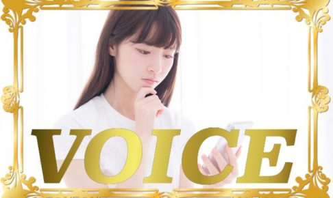 0919-2020-voice-itsuka-learn-japanese-online-how-to-speak-japanese-language-for-beginners-basic-study-in-japan