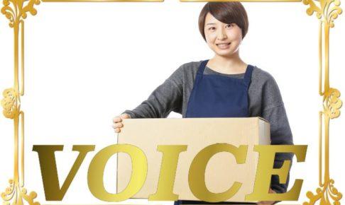 1127-2020-voice-todoku-vs-todokeru-learn-japanese-online-how-to-speak-japanese-language-for-beginners-basic-study-in-japan